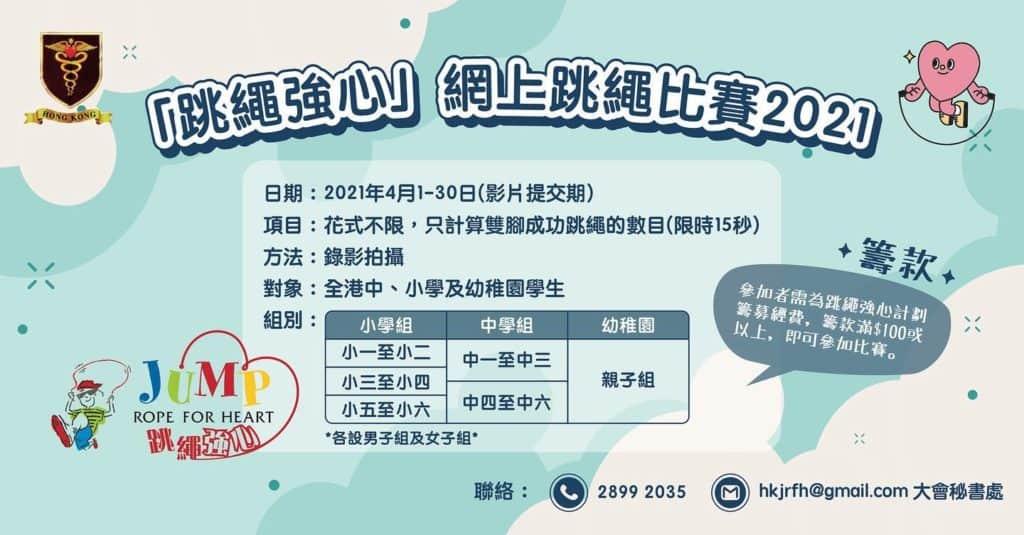 「跳繩強心」網上跳繩比賽2021