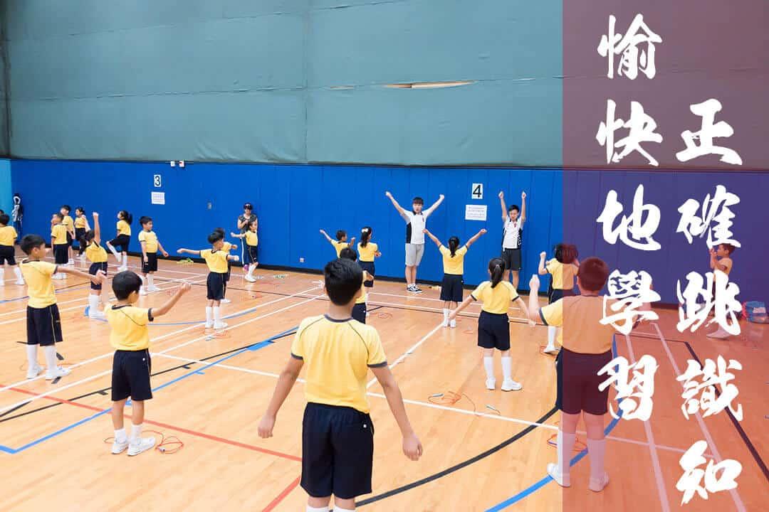 愉快地學習正確跳識知識-PE堂-跳繩體育課-學校跳繩課程-花式跳繩-ropeskipping-繩飛揚-vshk