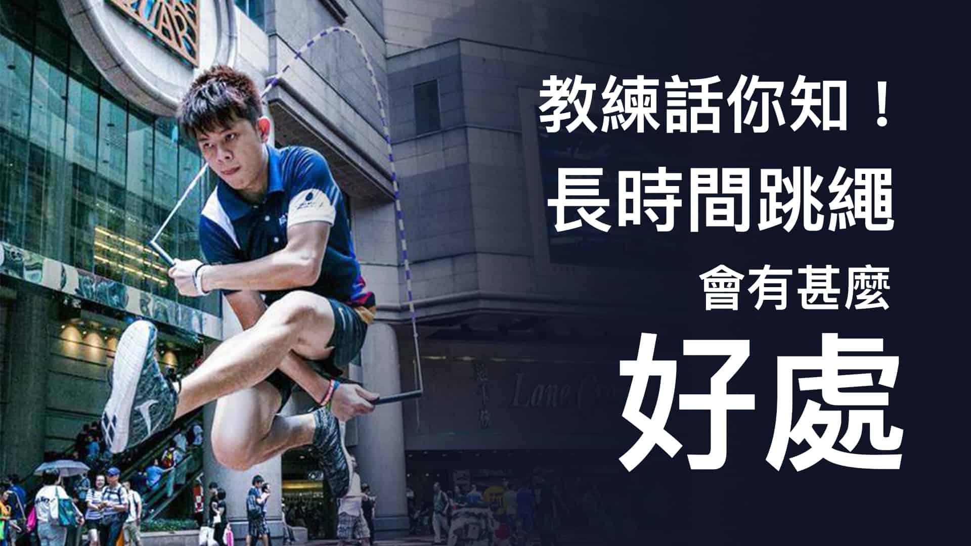 長時間跳繩好處-17年經驗跳繩教練告訴你對健康最好的投資-跳繩部落格-跳繩知識-香港繩飛揚-VSHK-RopeSkipping.jpg