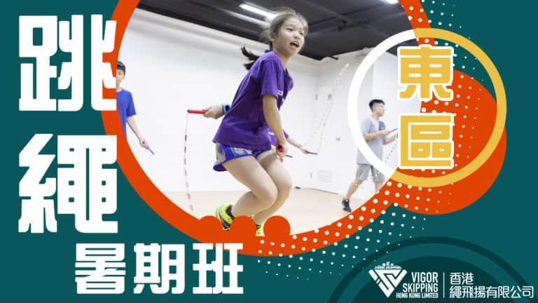 東區跳繩暑期班-鰂魚涌-太古城-香港繩飛揚-VSHK-720