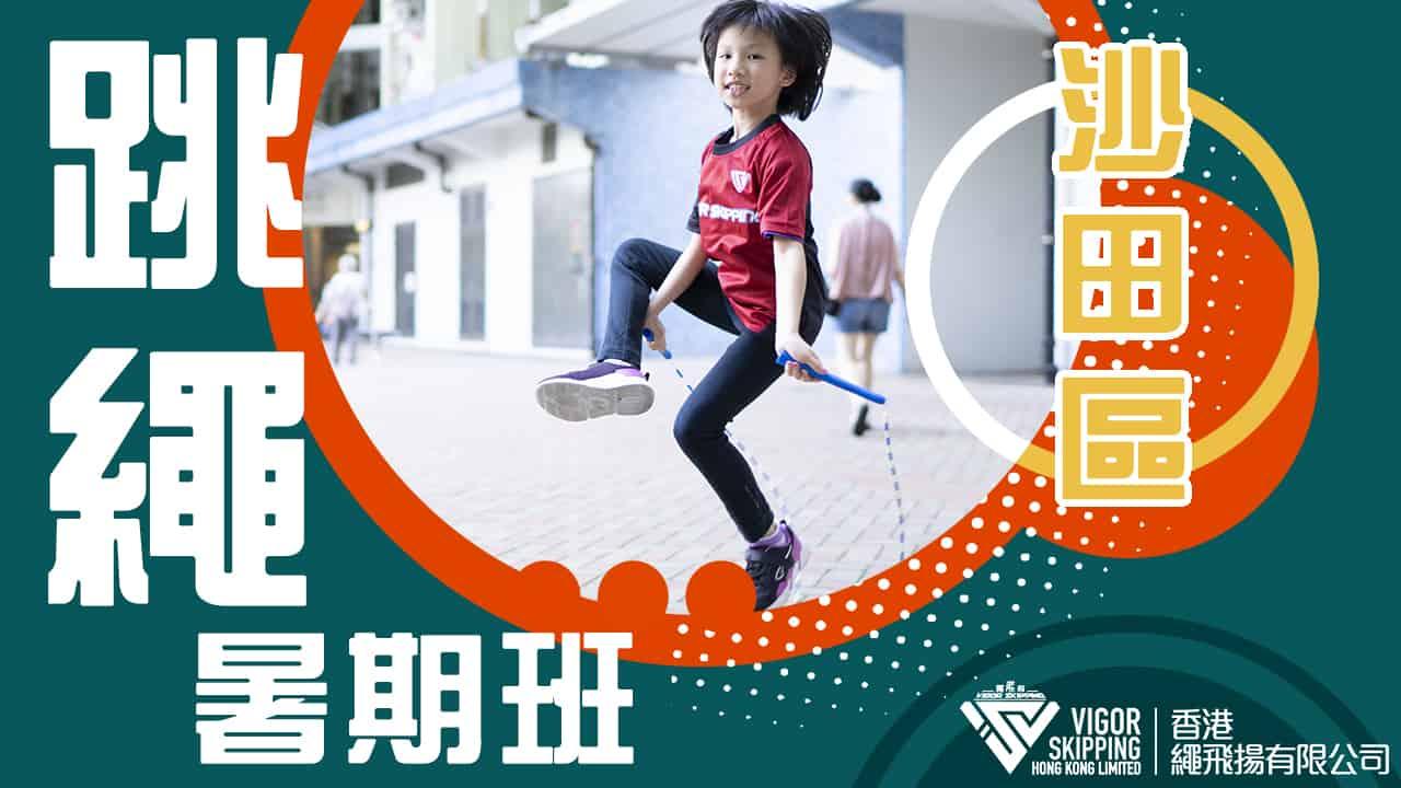 沙田跳繩暑期班-美林-大圍-香港繩飛揚-VSHK-720