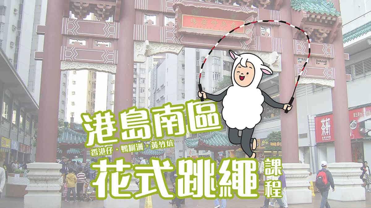 港島南區香港仔-兒童跳繩班-分區跳繩班-花式跳繩-ropeskipping-繩飛揚-VSHK