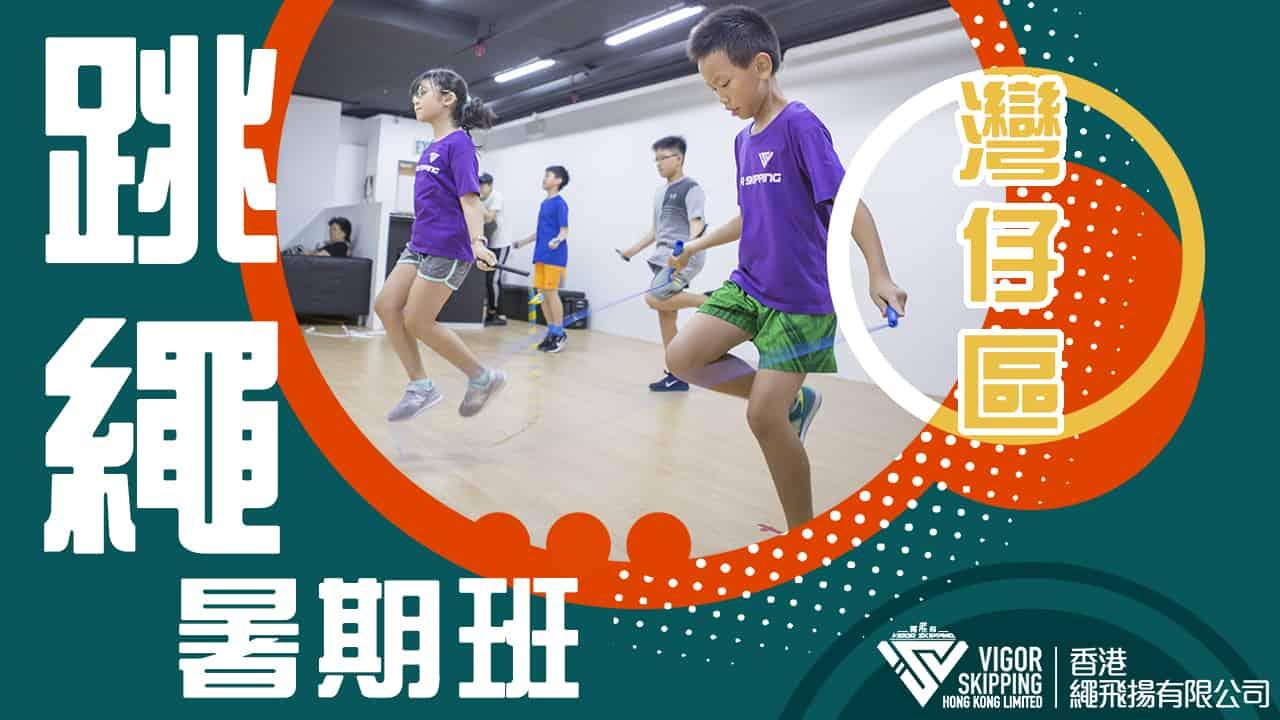 灣仔區跳繩暑期班-灣仔-銅鑼灣-香港繩飛揚-VSHK
