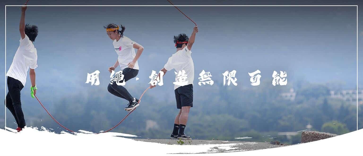 繩飛揚理念 用繩創造無限可能