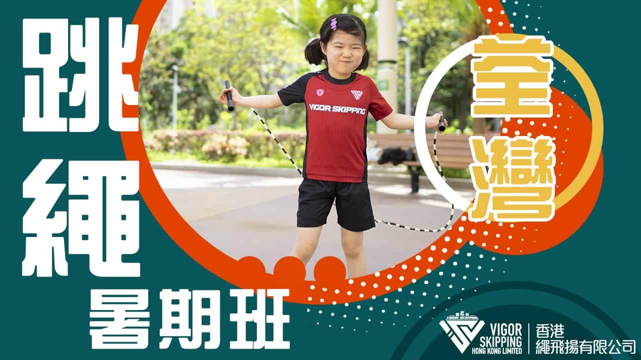 荃灣跳繩暑期班-荃灣西-大窩口-香港繩飛揚-VSHK-720