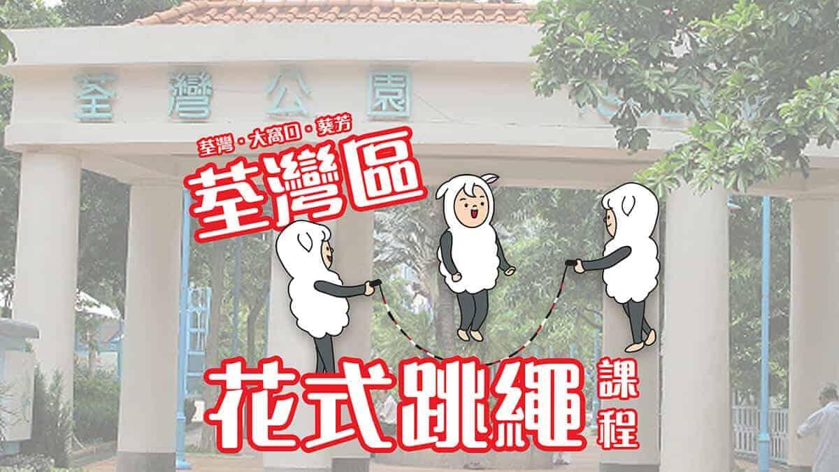 荃灣-兒童跳繩班-幼兒跳繩班-分區跳繩班-花式跳繩-ropeskipping-繩飛揚-VSHK