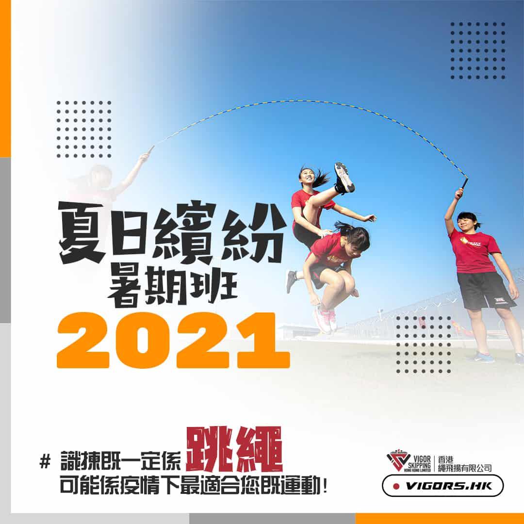 跳繩班-花式跳繩暑期課程2021