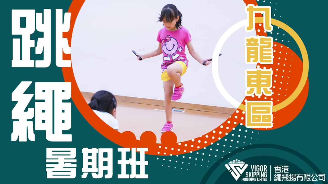 鑽石山區跳繩暑期班-九龍東-油尖旺-太古城-香港繩飛揚-VSHK-720