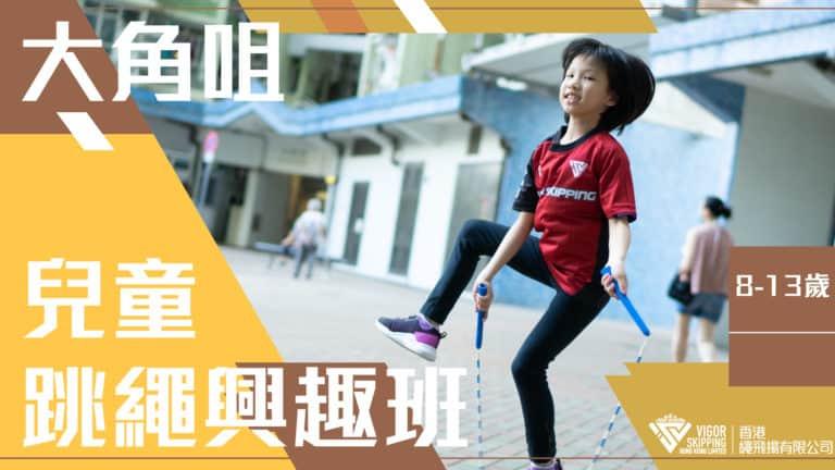 大角咀-兒童跳繩興趣班-分區跳繩班-花式跳繩-ropeskipping-繩飛揚-VSHK