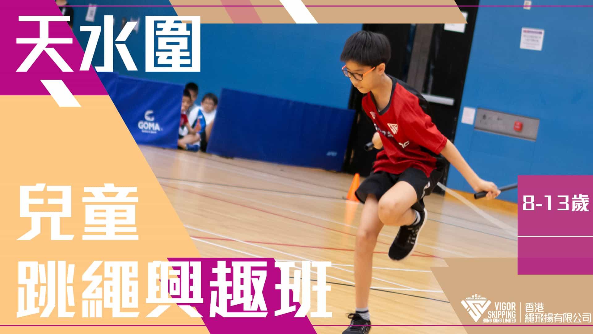 天水圍-兒童跳繩興趣班-分區跳繩班-花式跳繩-ropeskipping-繩飛揚-VSHK